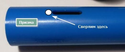 Чуть расширил щель фиксатора коллиматора со стороны призмы для возможности лучшей фокусировки.