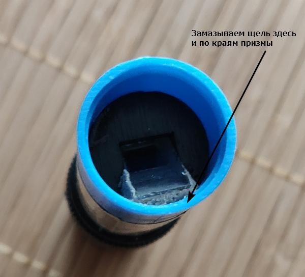 Необходимо заделать щель в месте соприкосновения призмы с корпусом спектроскопа.