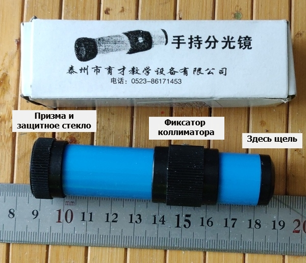 Китайский спектроскоп с алиэкспресс.